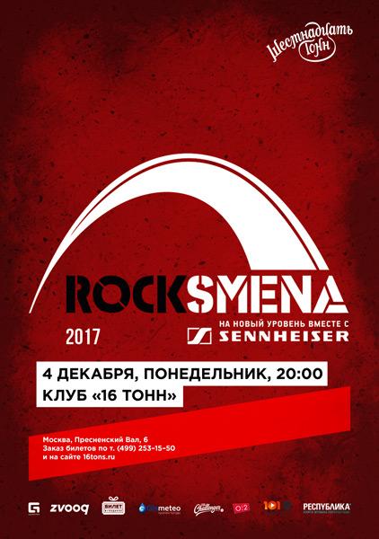 Афиша Фестиваль Rocksmena
