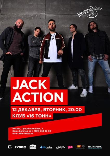 Афиша Jack Action