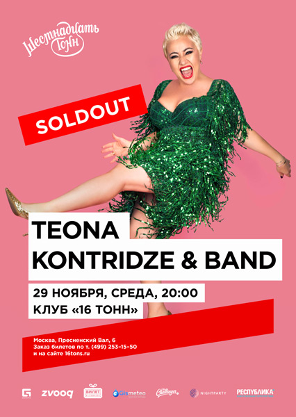 Афиша Teona Kontridze & Band