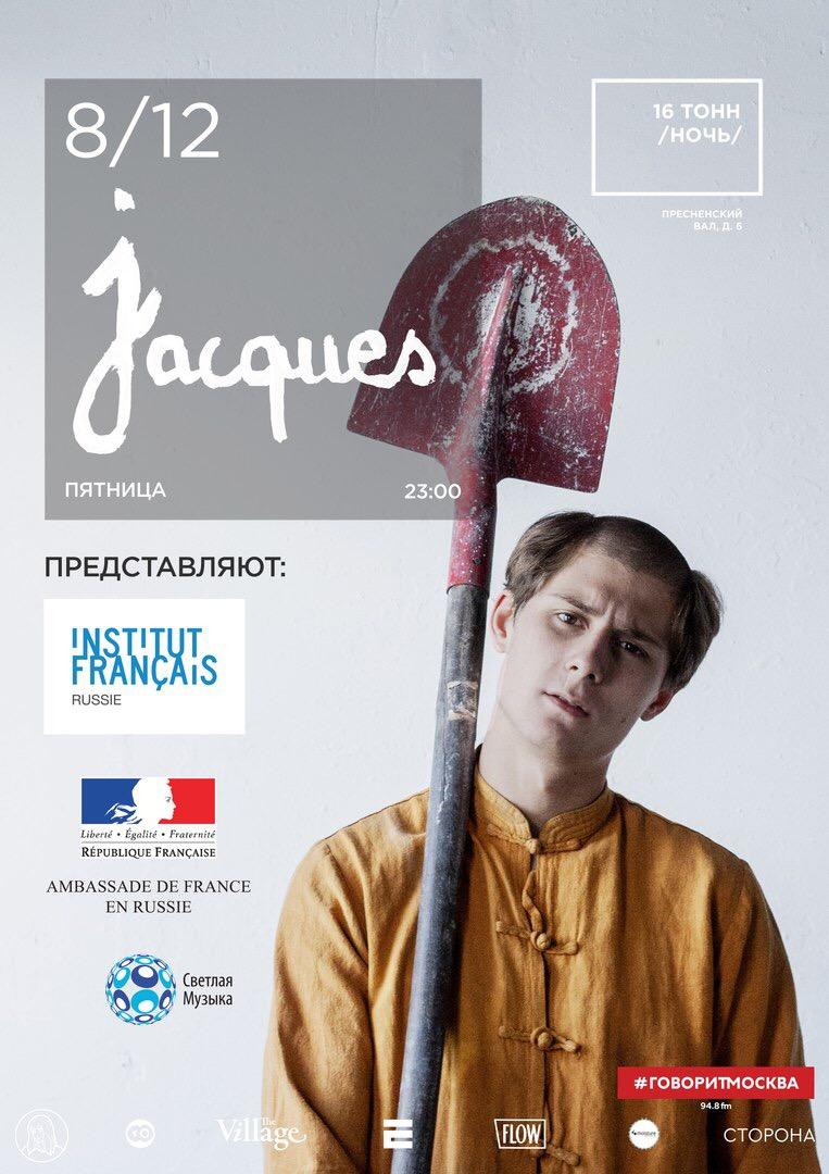 Афиша Jacques