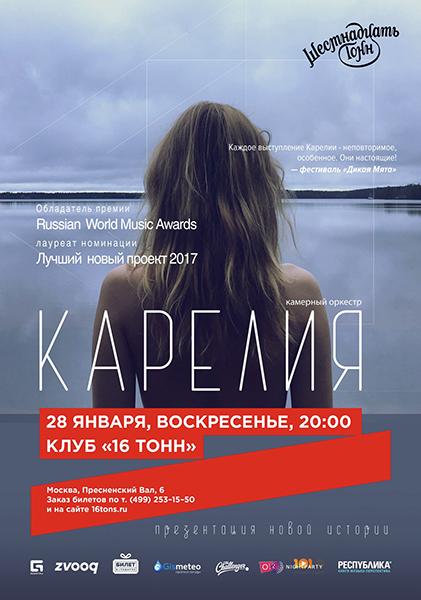 Афиша КАРЕЛИЯ. Камерный оркестр
