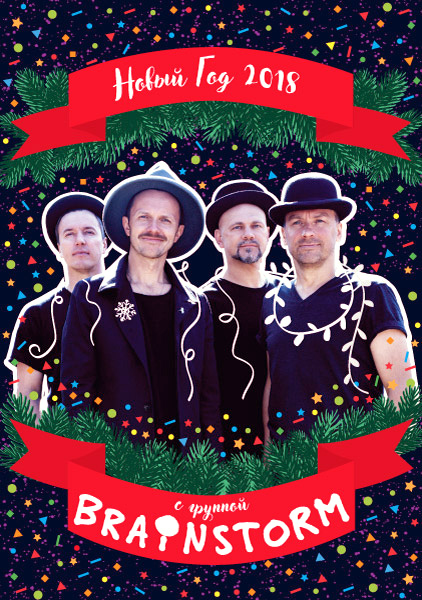 Афиша Новый Год 2018 с группой Brainstorm!
