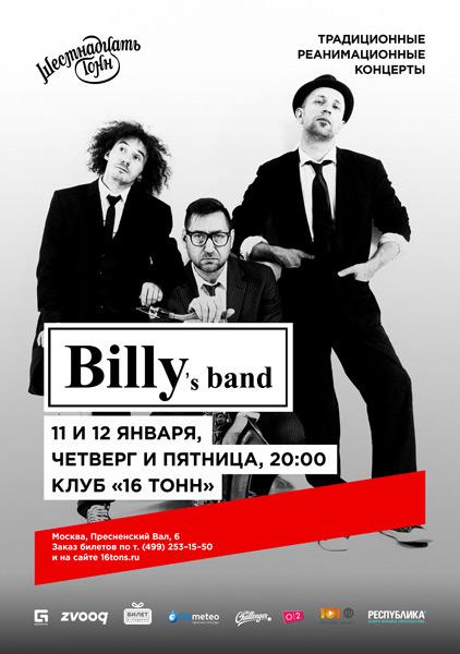 Афиша Billy's Band —День 1!
