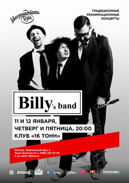 Афиша Billy's Band — День 2!