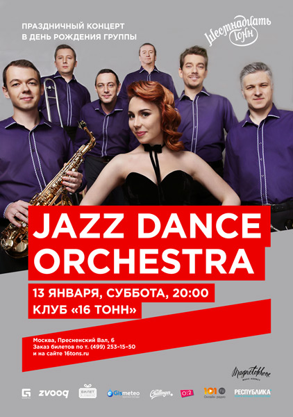 Афиша Jazz Dance Orchestra