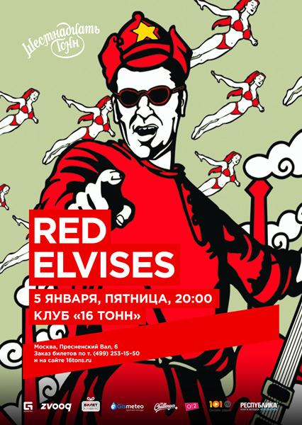 Афиша Red Elvises (USA)