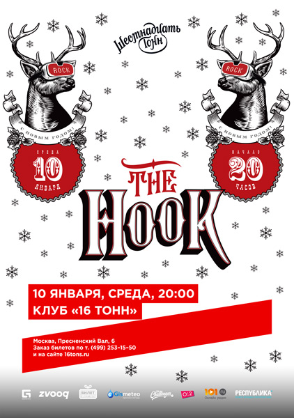 Афиша The Hook