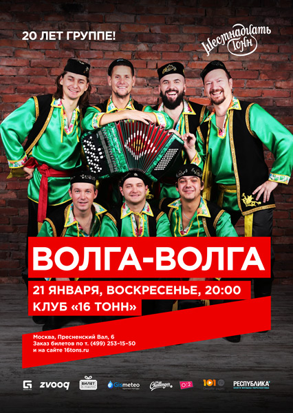 Афиша Волга-Волга