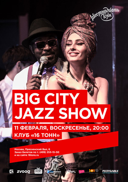 Афиша Big city jazz show