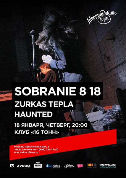 Афиша Sobranie 8 18