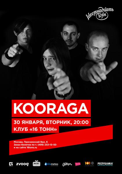 Афиша Kooraga