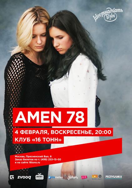 Афиша Amen 78