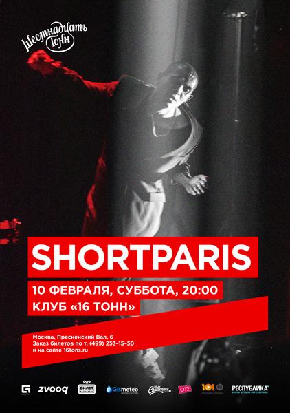 Афиша Shortparis