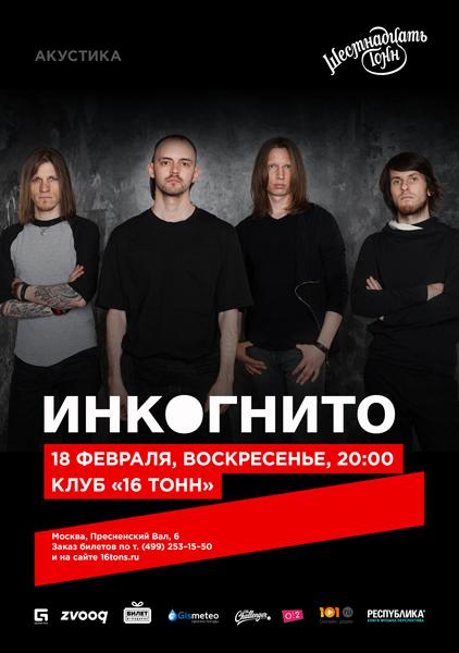 Афиша Инкогнито — Акустический концерт