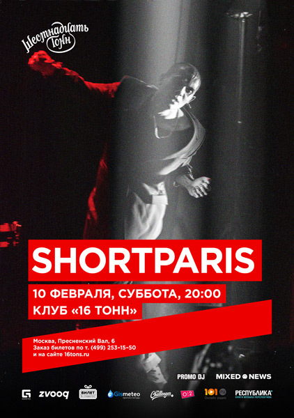 Афиша Shortparis