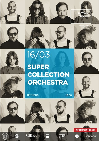 Афиша Super Collection Orchestra