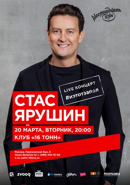 Афиша Стас Ярушин