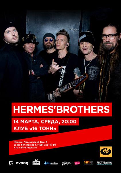 Афиша Hermes'Brothers