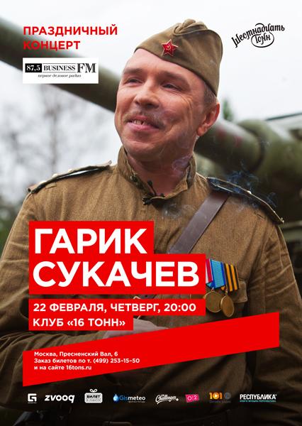 Афиша Гарик Сукачев