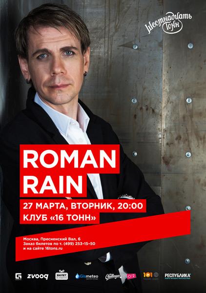 Афиша Roman Rain