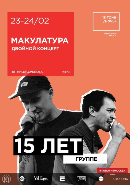 Афиша Макулатура - 15 лет группе. Двойной концерт