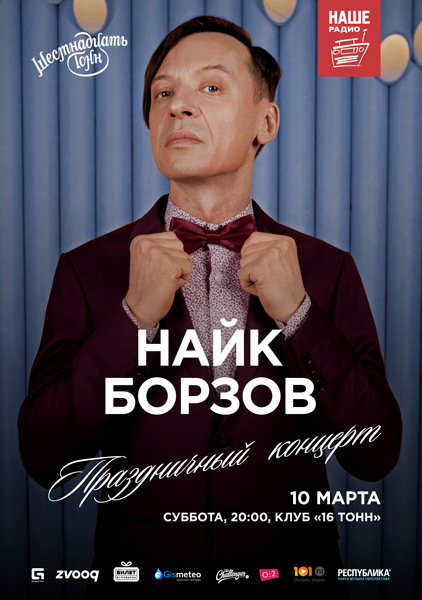 Афиша Найк Борзов