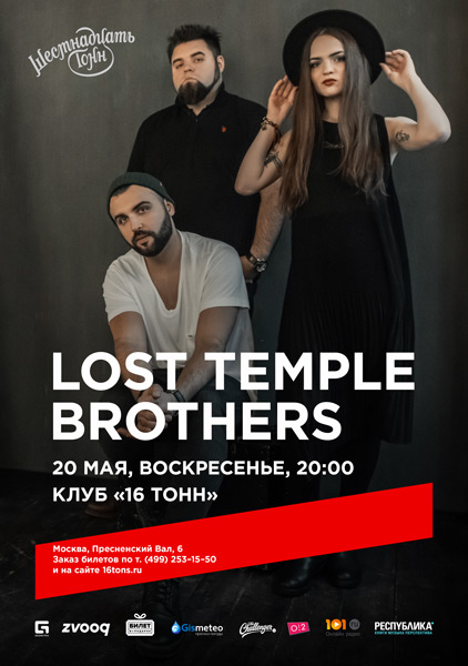 Афиша Lost Temple Brothers
