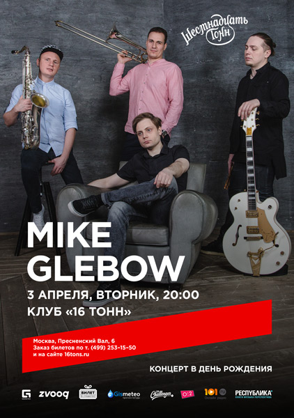 Афиша Mike Glebow