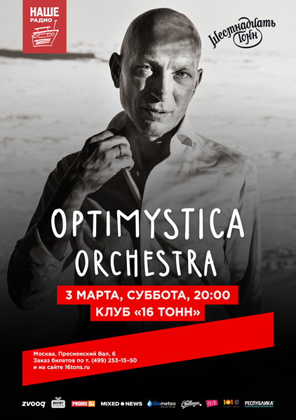 Афиша Optimystica Orchestra