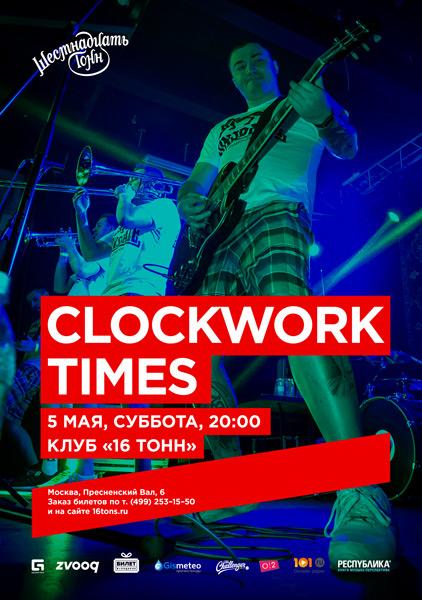 Афиша Clockwork Times