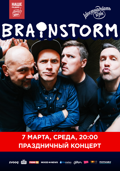 Афиша Brainstorm