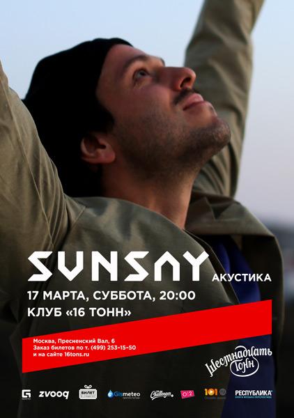 Афиша SunSay