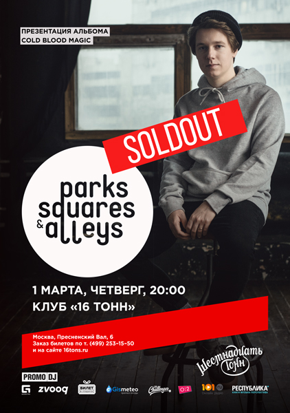 Афиша Parks Squares & Alleys