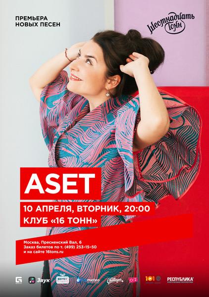 Афиша ASET