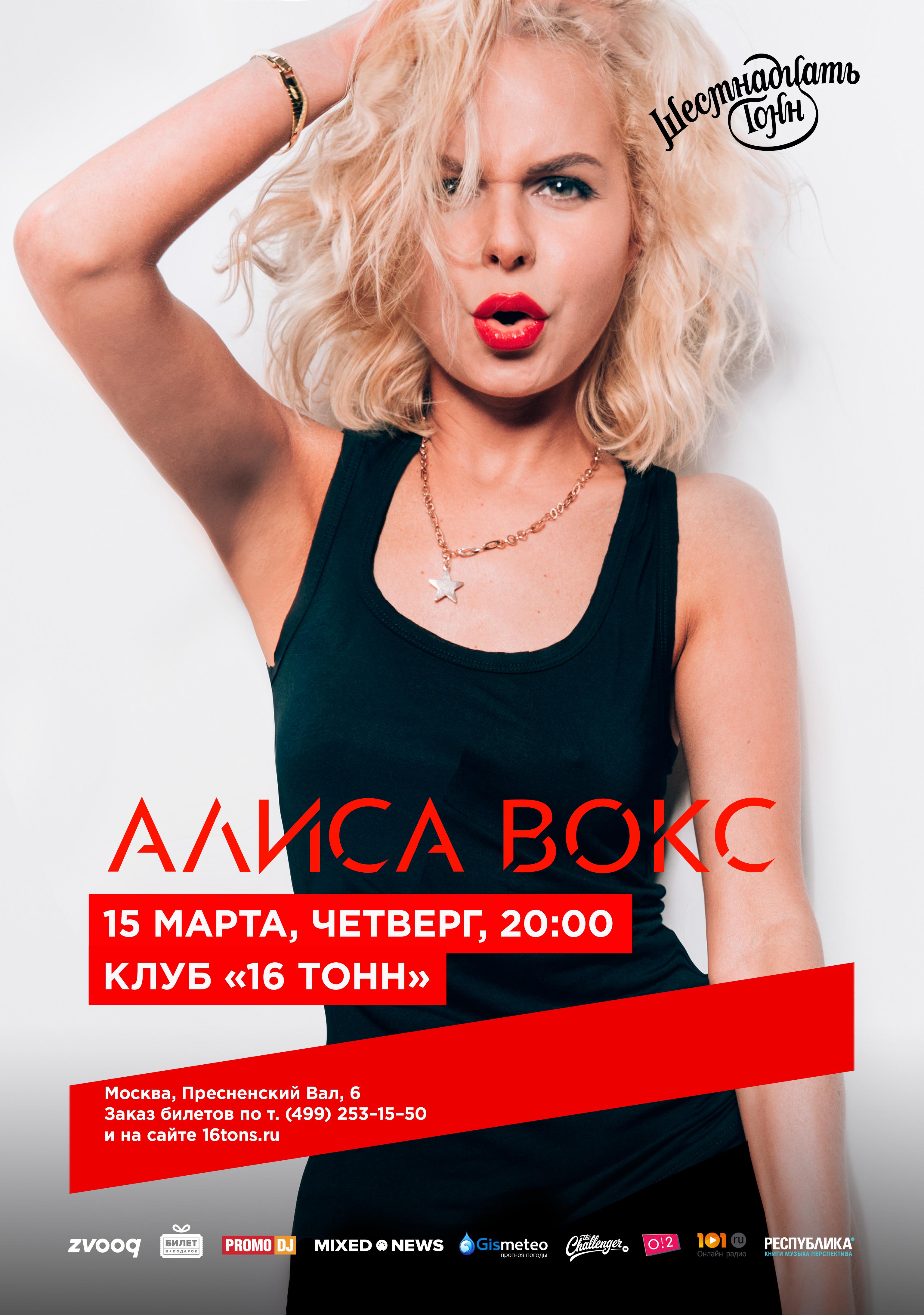 Афиша Алиса Вокс