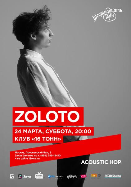 Афиша Zoloto