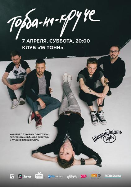 Афиша Торба-на-Круче