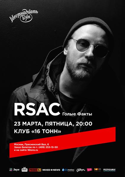 Афиша RSAC - Голые Факты