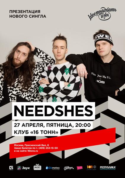 Афиша Needshes