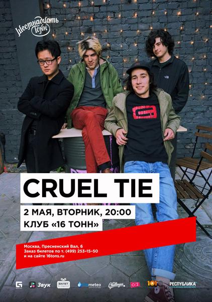 Афиша Cruel Tie