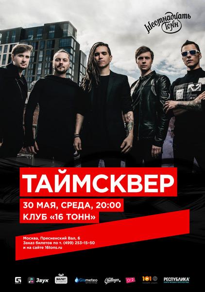 Афиша Таймсквер