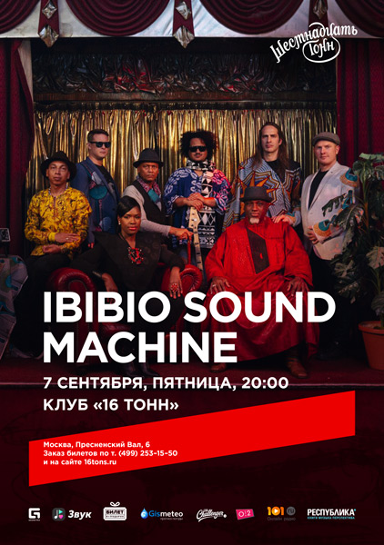 Афиша Ibibio Sound Machine