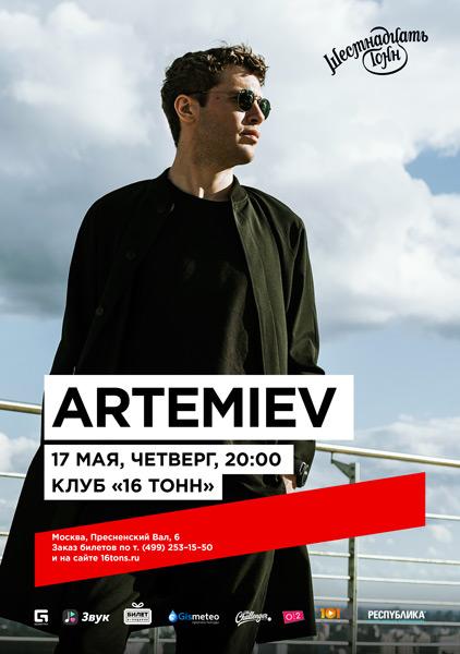 Афиша ARTEMIEV