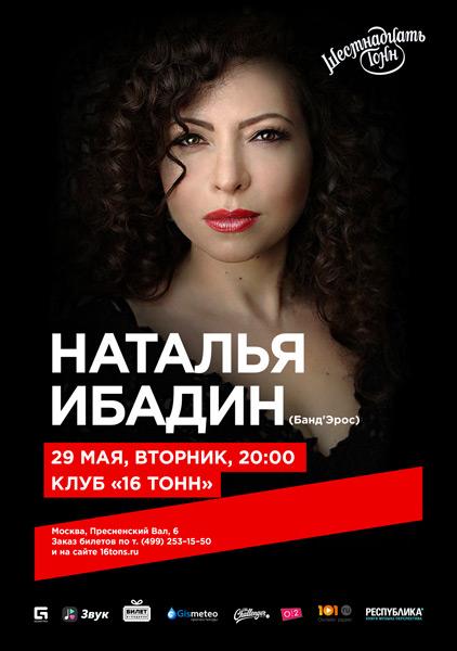 Афиша Наталья Ибадин