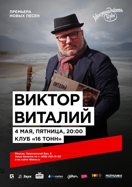Афиша Виктор Виталий