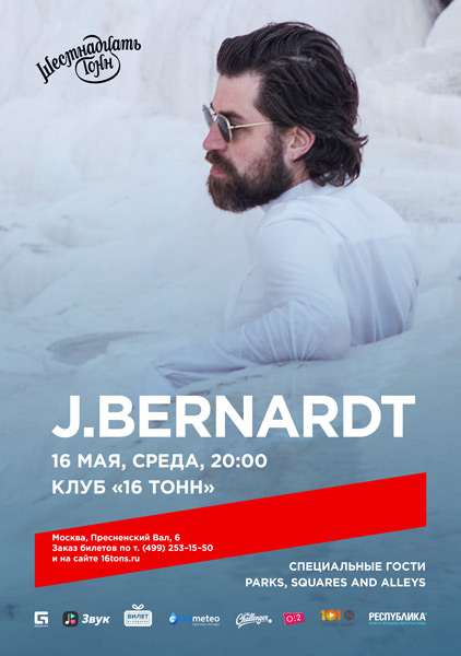 Афиша J. Bernardt