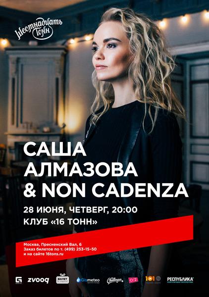 Афиша Саша Алмазова и Non Cadenza