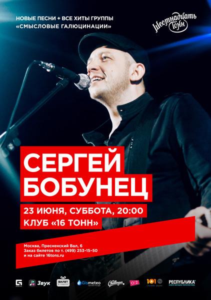 Афиша Сергей Бобунец