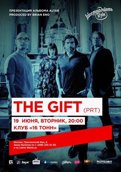 Афиша The Gift (PRT)