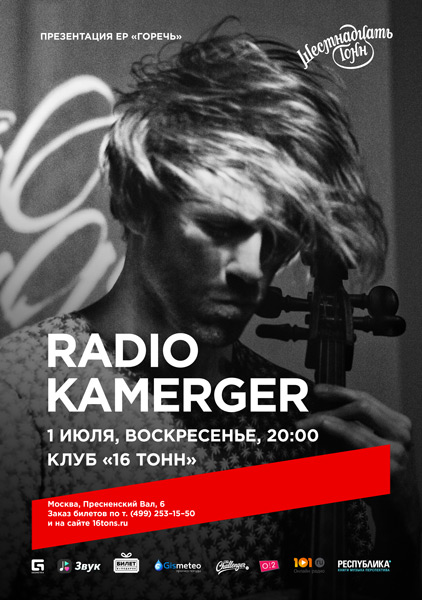 Афиша Radio Kamerger